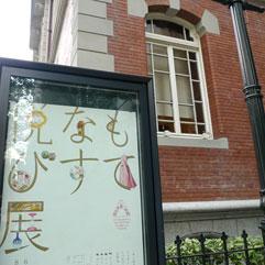 三菱美術館110714_1.jpg