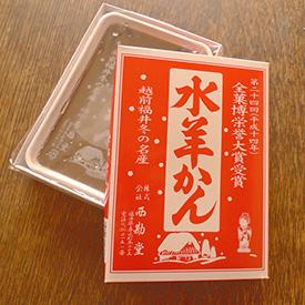 水羊羹140223_2.jpg