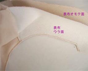 足袋の作り方12.jpg
