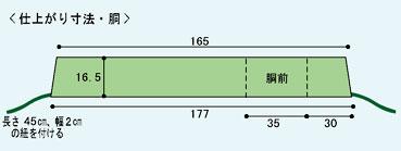 作り帯の寸法2.jpg