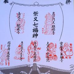 七福神めぐり11.jpg