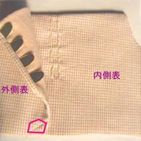 足袋の作り方11.jpg
